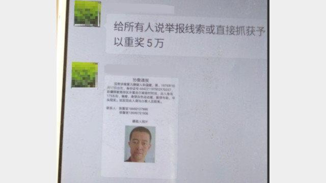 Message on WeChat regarding the reward for capturing Mou Guojian.