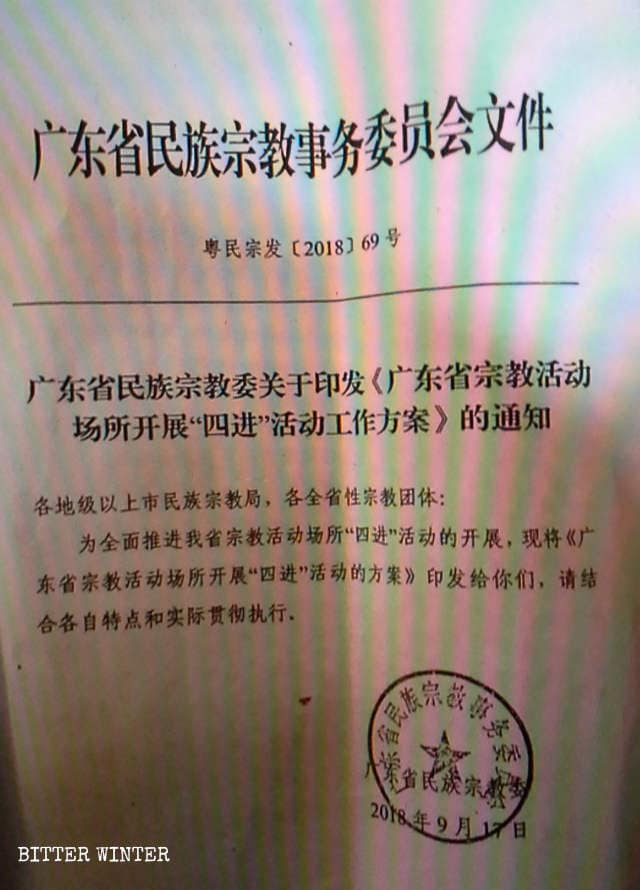 "Document about ""Four Enters"" policy"