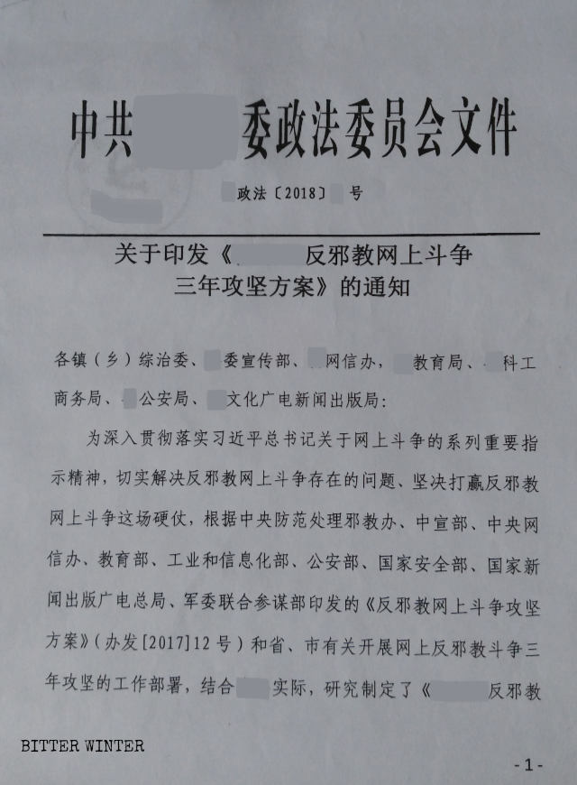 The Three-Year Attack Plan for Anti-Xie-J
