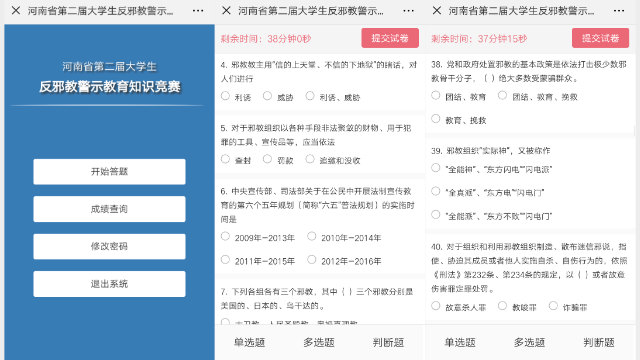 The homepage and questions included in the anti-xie jiao (non-traditional teachings) cautionary education knowledge contest (screenshot from mobile phone)