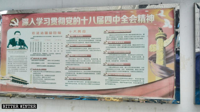 "A propaganda board for ""studying the spirit of Xi Jinping at 4th Plenary Session of the 18th Central Committee of the Communist Party of China."""