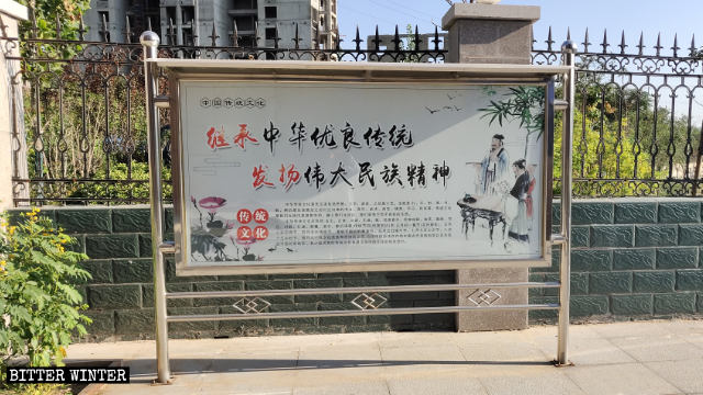 "Outside of Longhu Urban Wetland Park Church sits a bulletin board that reads: ""Inheriting China's fine traditions and carrying forward the great national spirit."""