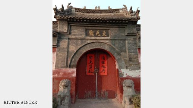 Yaowang Temple in Litang village was shut down.