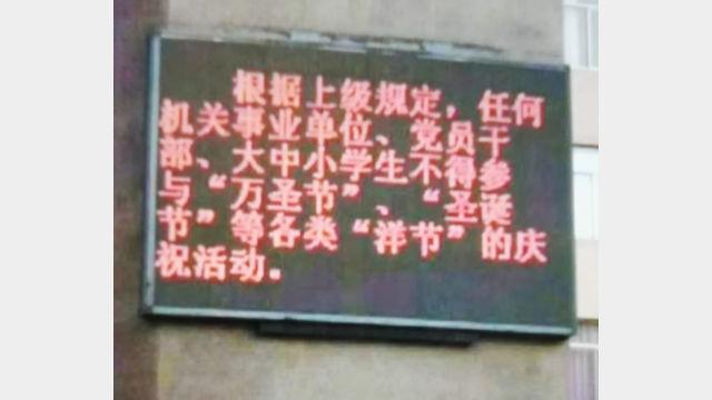 A LED sign prohibiting Christmas celebrations