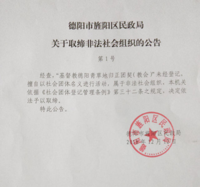 A forced closure notice by the Civil Affairs Bureau