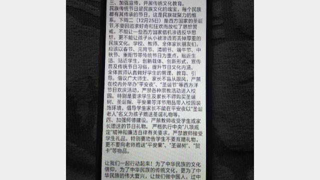 A notice at a primary school