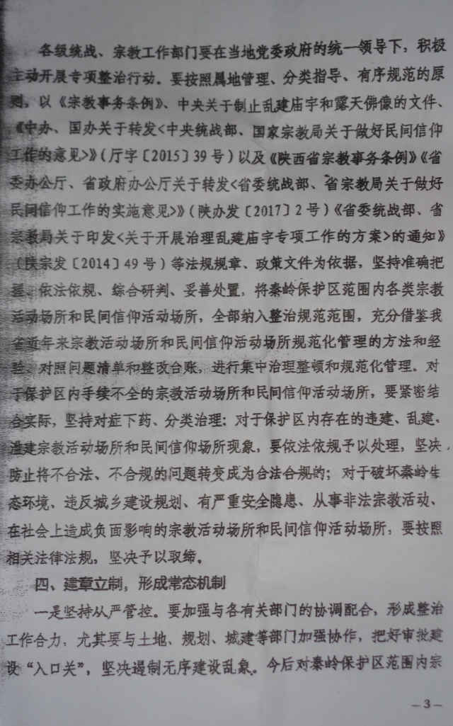 Document issued by the Shaanxi Provincial UFWD