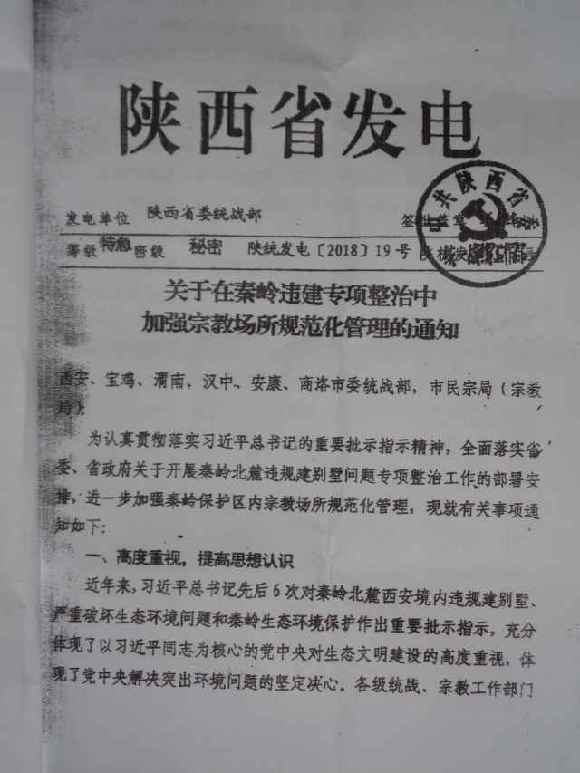 Document issued by the Shaanxi Provincial