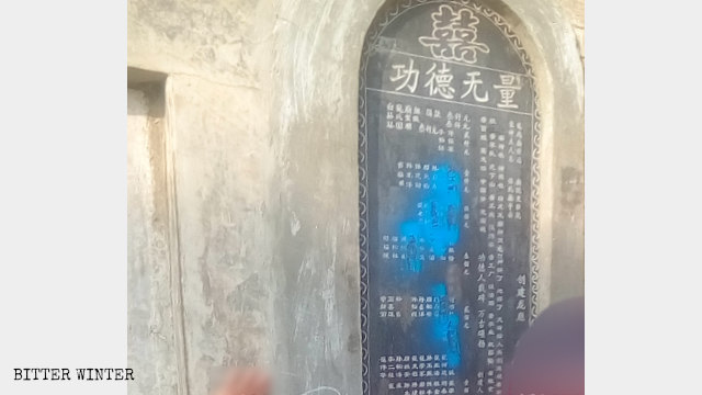 The names of Party members are painted over on the donors' recognition stele of Bailong Temple.