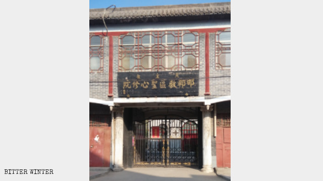 Sacred Heart Seminary in the Roman Catholic Diocese of Handan.