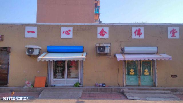 Sign board of Yixinnian Buddhist Temple