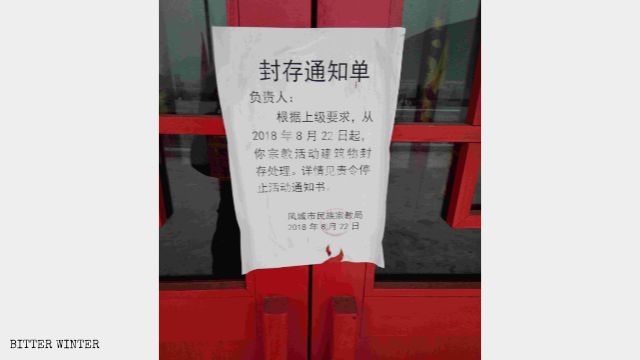 The Daoist Temple in Fengcheng is closed down