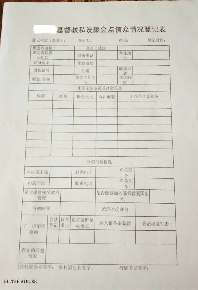 The form of registration of believers' information from a county in Hubei Province