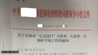 CCP Cracks Down on Guan Yin Citta and Supreme Master Ching Hai