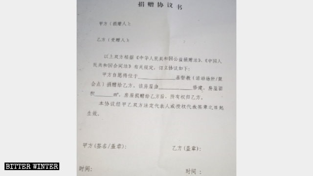 "The ""donation agreement"" received by the leader of a Three-Self church in Henan's Lingbao city."