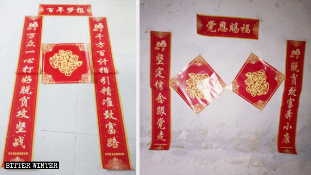 Couplets issued by Xiayi county's Bureau of Religious Affairs