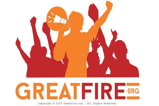 GreatFire.org logo