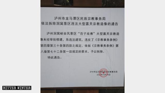 Local Ethnic and Religious Affairs Bureau notice
