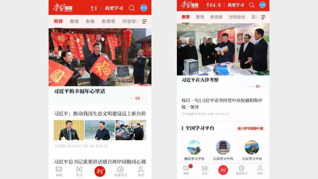 Screenshots of Study the Powerful Nation app