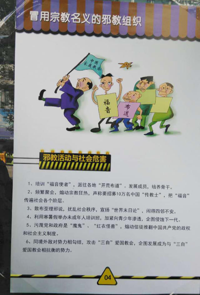 Xie jiao organizations that falsely use the name of religion