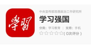 Digital Maoism: The New Personality Cult of Xi Jinping
