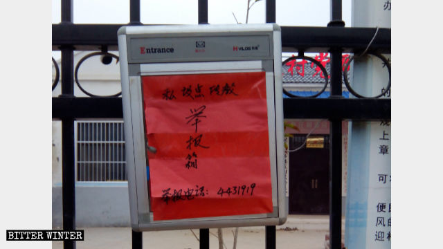 A box installed outside the Chenzhuang