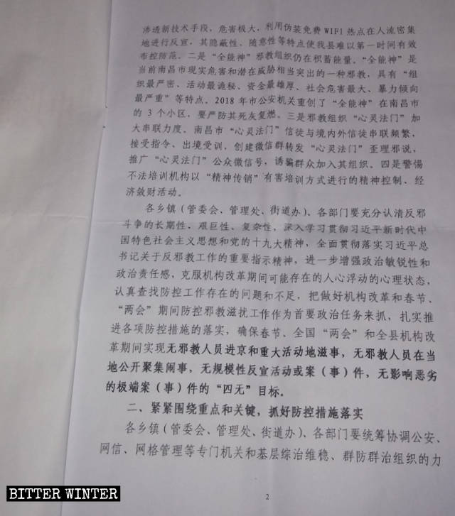 A confidential document issued by a Shanxi county