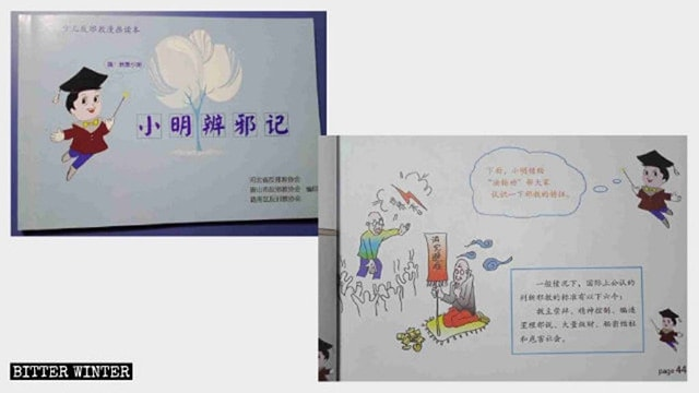 A textbook against the xie jiao