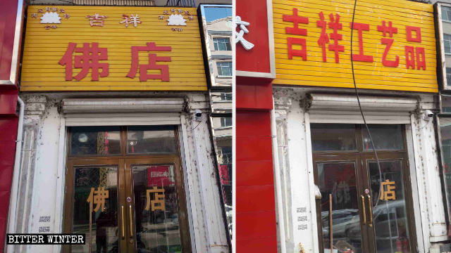 Buddhist Supply Shop has changed its name