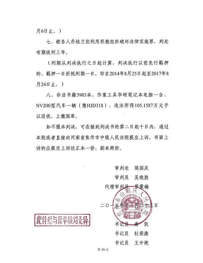 Criminal Verdict documents