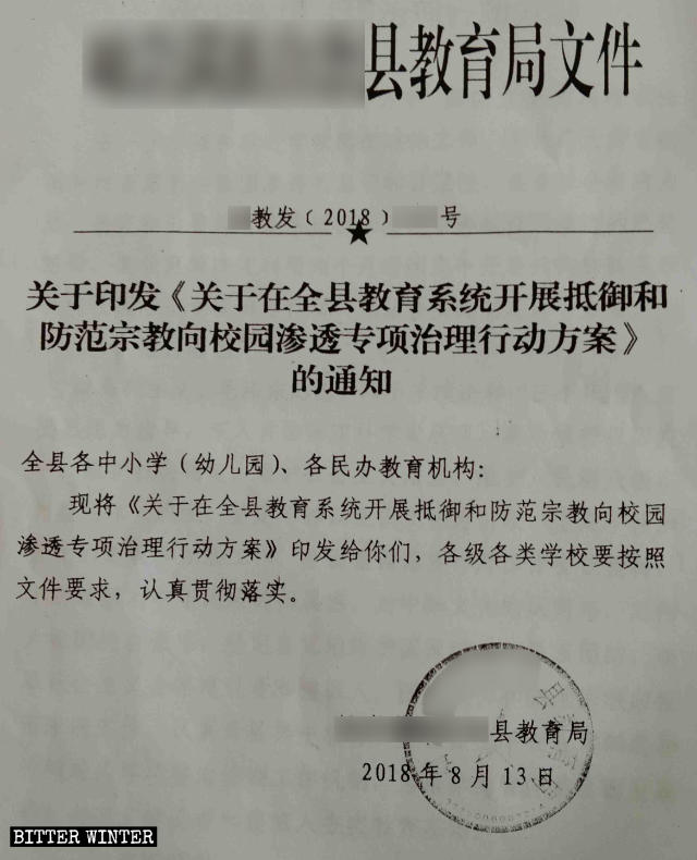 Document entitled Special Crackdown Plan for Carrying Out Resistanceì