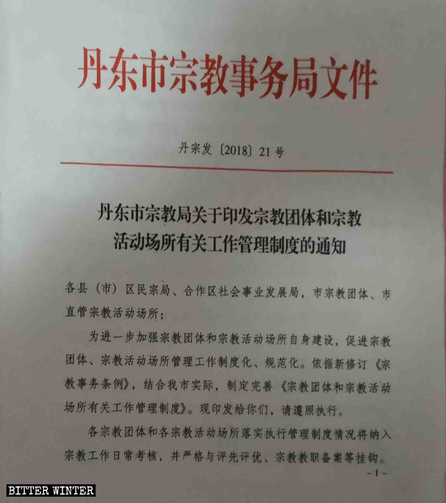 Document issued by the Bureau of Ethnic and Religious Affairs of Dandong City