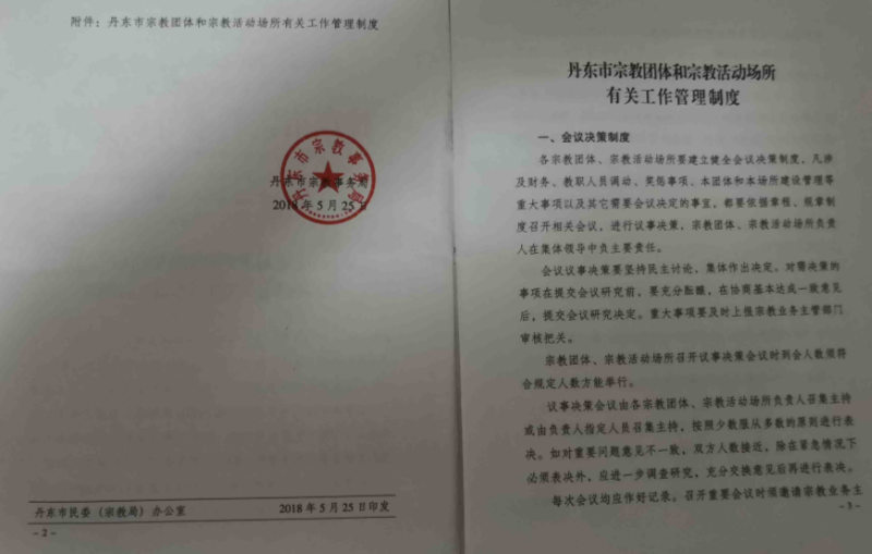 Document issued by the Bureau of Ethnic and Religious Affairs of Dandong City_page2_3