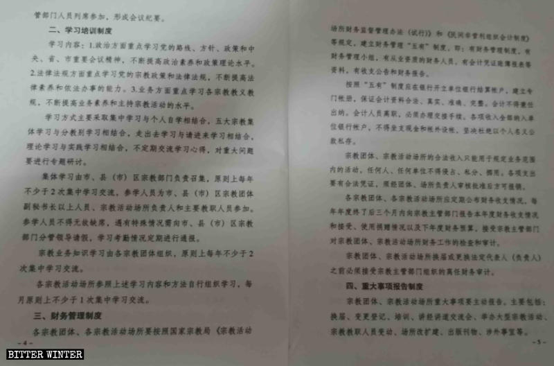 Document issued by the Bureau of Ethnic and Religious Affairs of Dandong City_page4_5