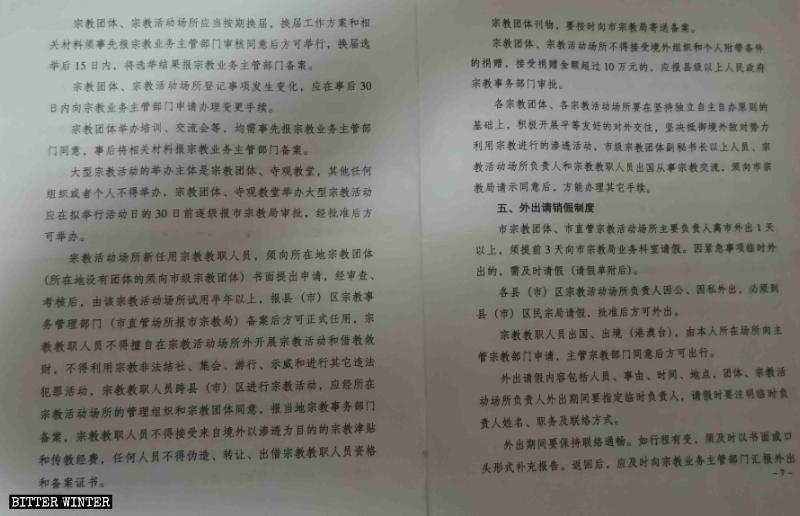 Document issued by the Bureau of Ethnic and Religious Affairs of Dandong City_page_6_7