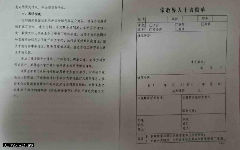 Document issued by the Bureau of Ethnic and Religious Affairs of Dandong City_page_8_9