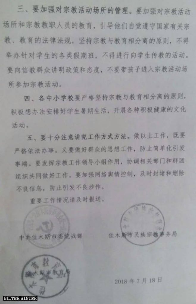 Notice on Legal Investigation and Handling of Domestic and Foreign Influences Taking Advantage of Summer Vacation Periods to Evangelize Students