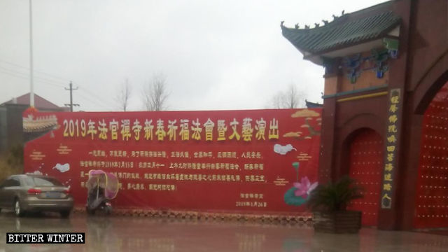 Promotional poster at Faguan Buddhist Temple