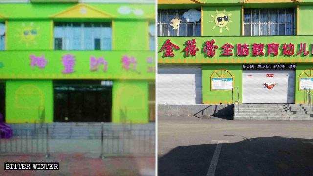 Shentong Kindergarten has changed its name