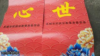 Henan Authorities Continue the Hunt for Religious Materials