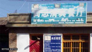 Anti-Halal Crackdown Intensifies in Hui-Populated Areas