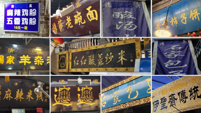 Arabic symbols on restaurant signboards on a street in Yuanjia village have been painted over.