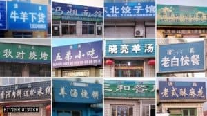 Arabic symbols have been painted over or covered up on signboards at many shops in Chengde city.