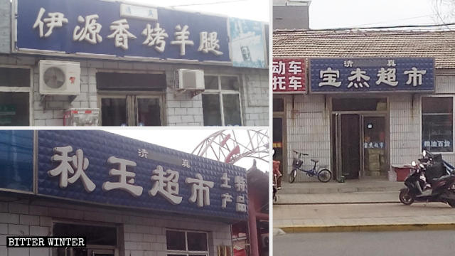 Arabic symbols on signboards at halal restaurants in Qinhuangdao city have been covered up.