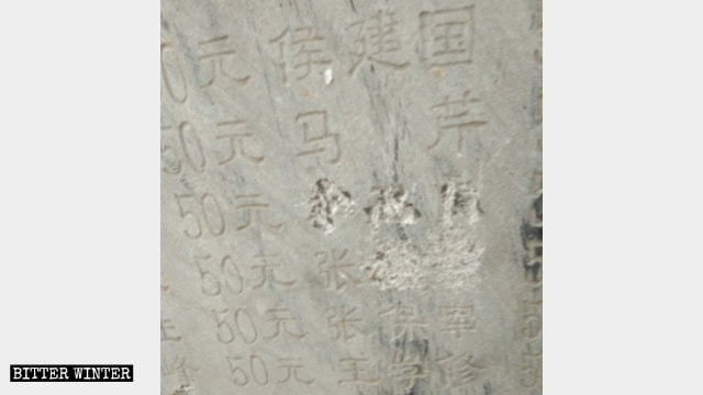 The names on the Taishan Temple's donor recognition stele were destroyed.