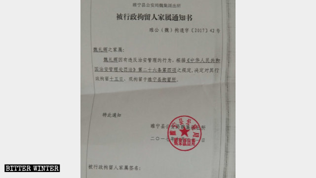 Wei Lihui's detention warrant