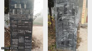 The names of Party members on the stele of Xiaozhaolou temple in Yucheng's Huangzhong township were smeared.