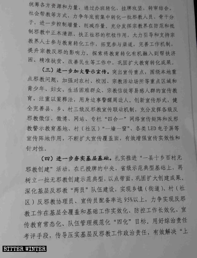 "Requirements concerning ""xie jiao-free development in the county, ten townships, and 100 villages"" in the document issued by the 610 Office of a county in Fuzhou city, Fujian Province."
