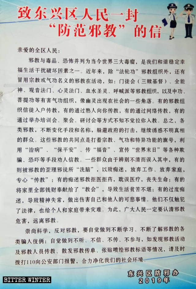 """Neijiang city's """"anti-xie jiao"""" letter to Dongxing district residents."""