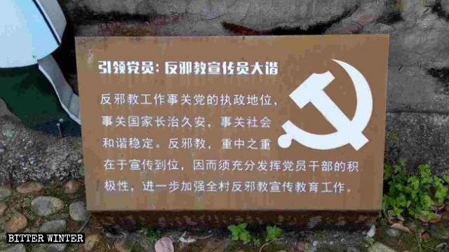 """A sign calling Party members to resist religions: """"Anti-xie jiao work has a bearing on the Party's ruling status,"""" """"To resist xie jiao, the most important thing is to have propaganda in place. Thus, the enthusiasm of Party members and officials must be fully unleashed, and anti-xie jiao propaganda, education work must be further strengthened throughout the village."""""""